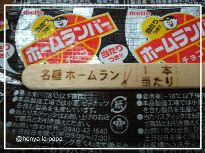 2008_05260032.JPG